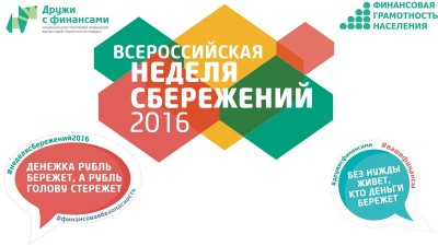 В Калининградской области стартует третья Всероссийская неделя сбережений